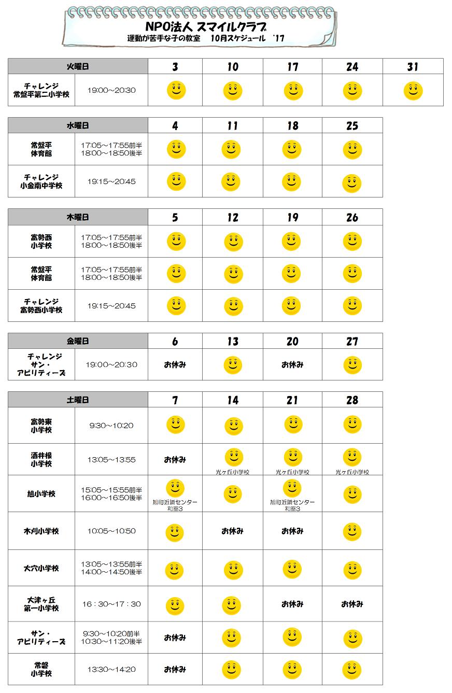 、苦手スケジュール10月(全体木刈,大津修正).png
