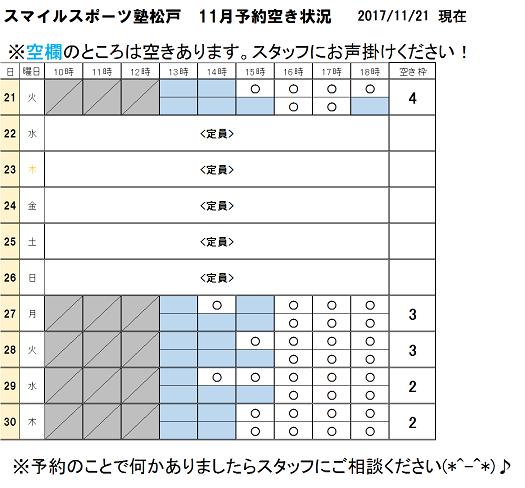 スポーツ塾松戸11月分11月21日現在.png