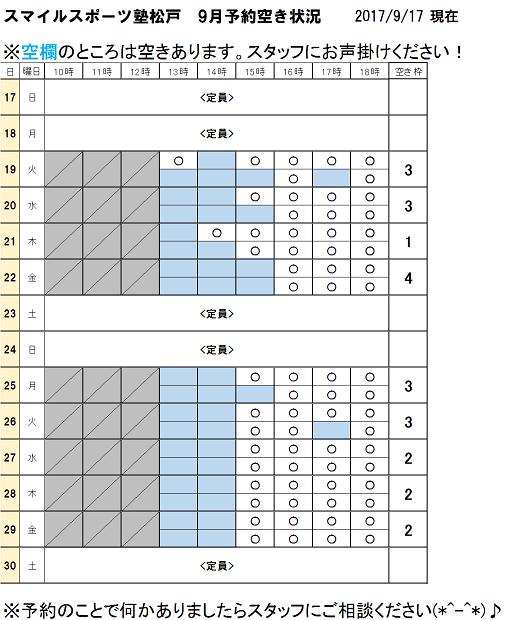 スポーツ塾松戸9月空き状況9月17日現在.png