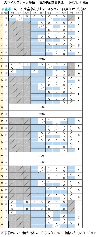 スポーツ塾柏10月空き状況9月17日現在.png