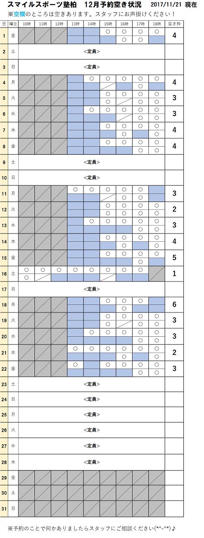 スポーツ塾柏12月分11月21日現在.png