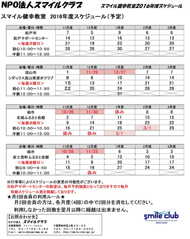 健康幸教室スケジュール11月~3月.png