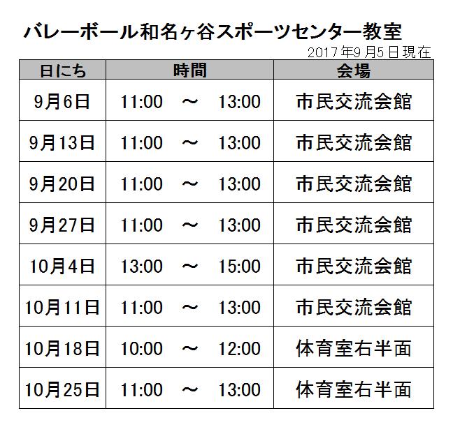 和名ヶ谷スケジュール9月5日現在.png