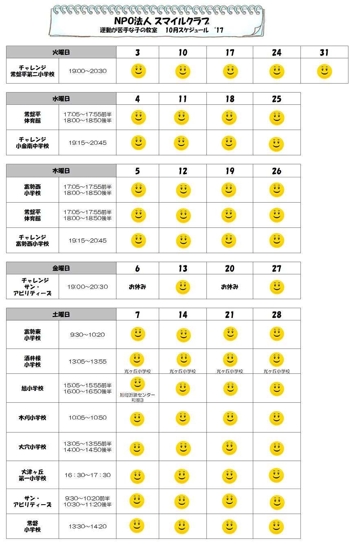 苦手スケジュール2017年10月(全体).png