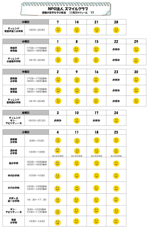 苦手スケジュール2017年11月(全体).png