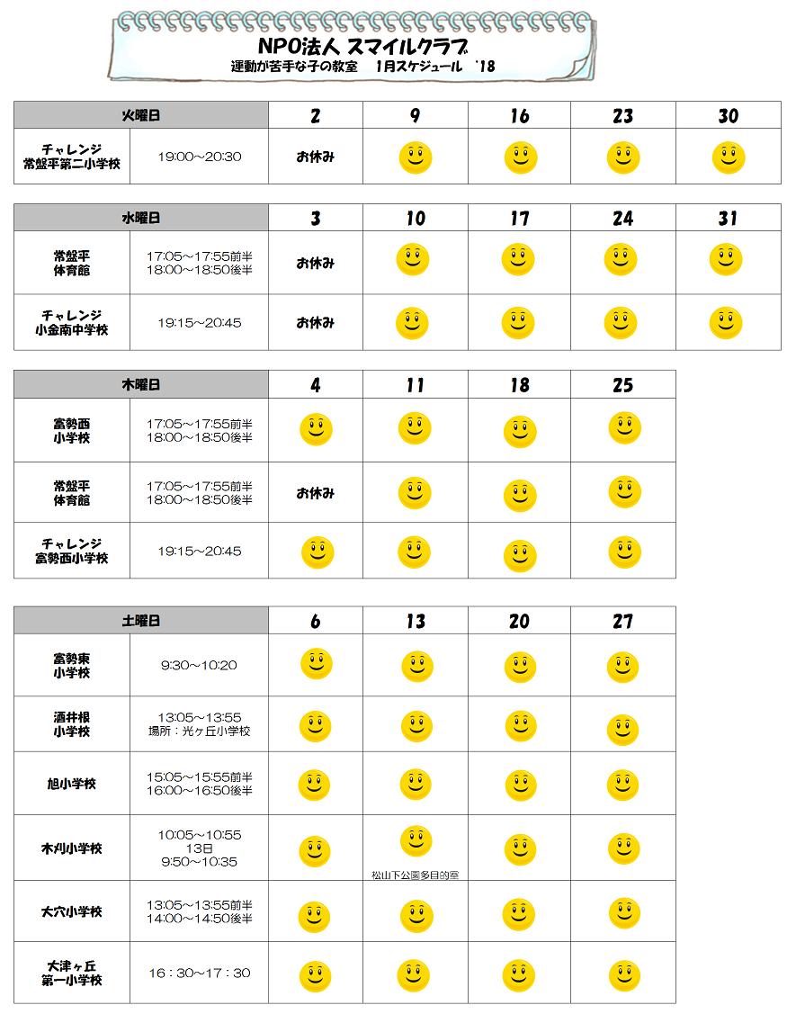 苦手スケジュール2018年1月(木刈修正).png