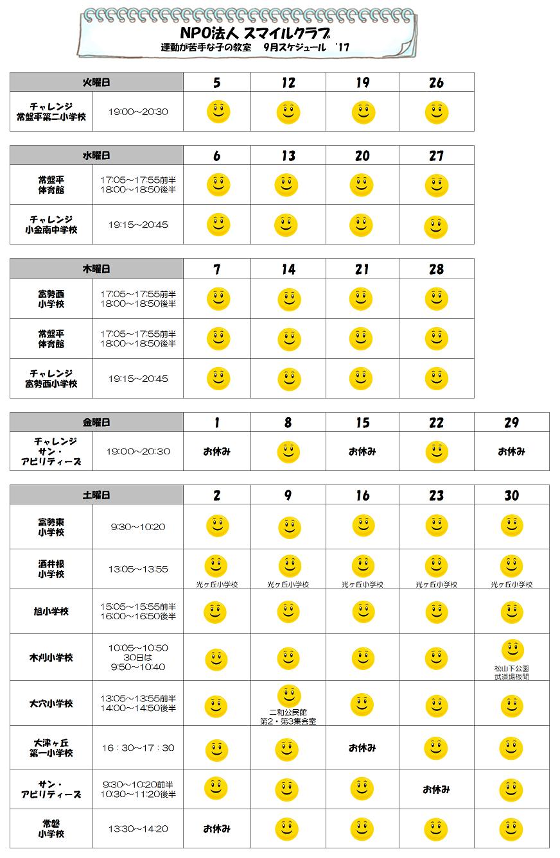 苦手スケジュール9月(木刈修正).png
