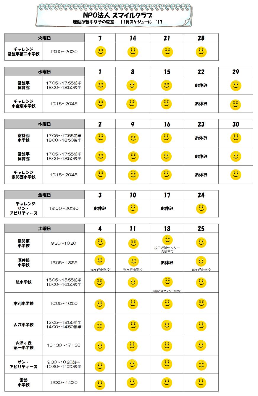 苦手11月スケジュール(土曜柏修正).png