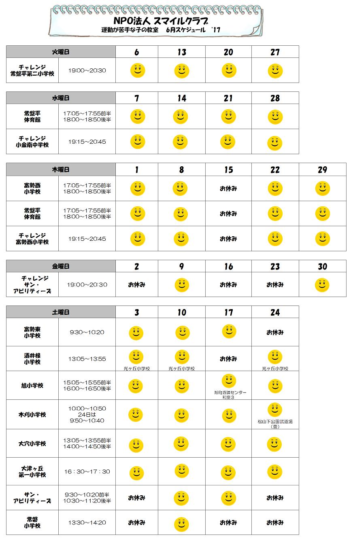 苦手6月スケジュール(木刈修正).png