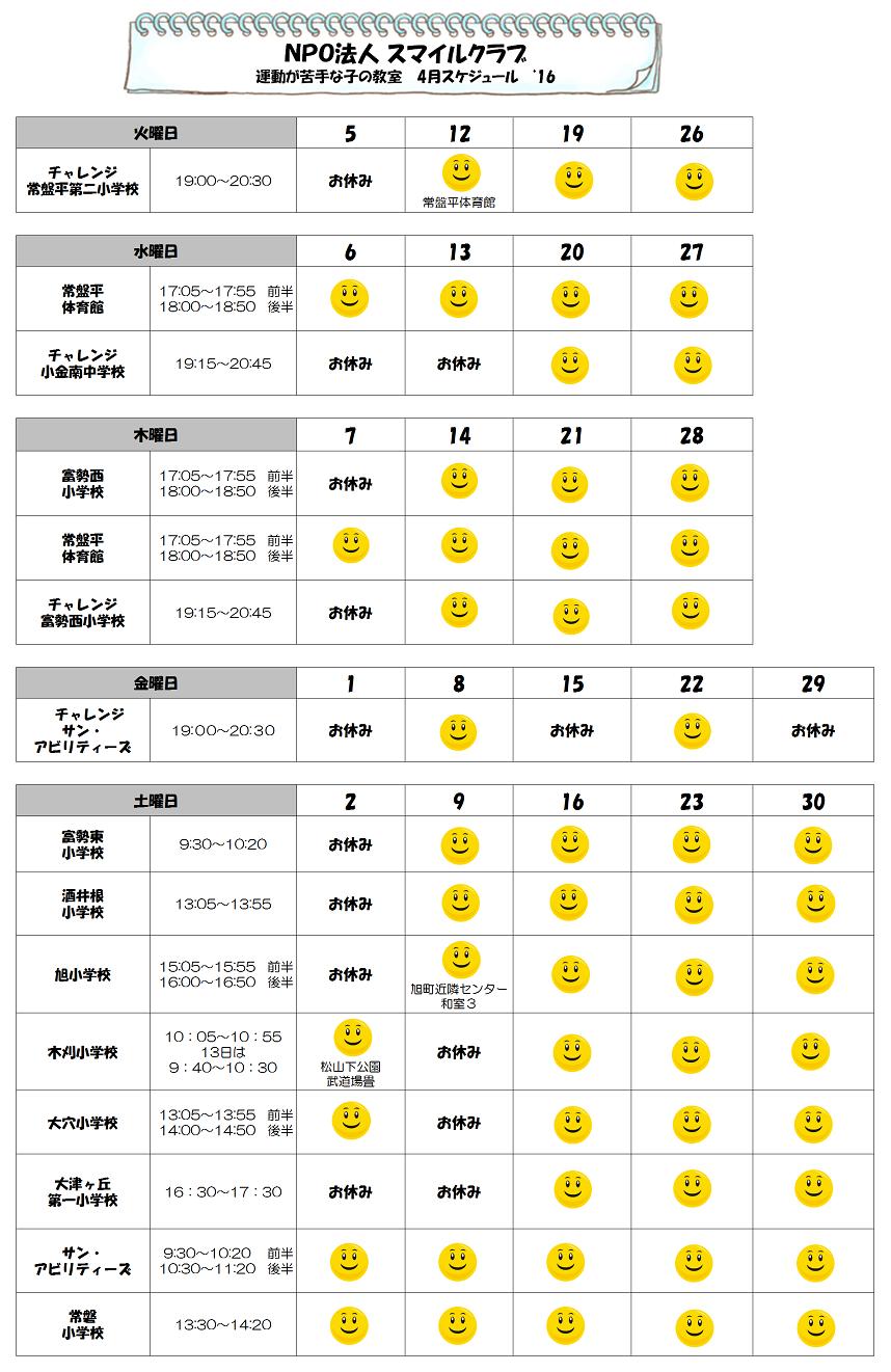 運動が苦手な子の教室スケジュール2016年4月(全体).png