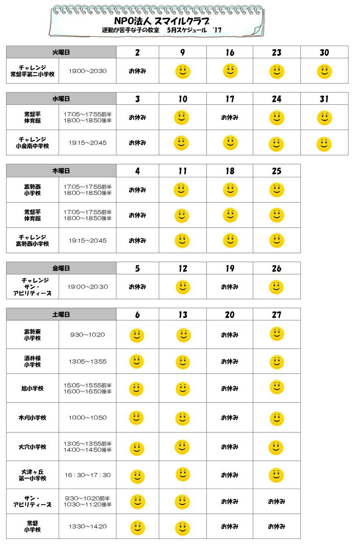 運動が苦手な子の教室スケジュール2017年5月(全体).png