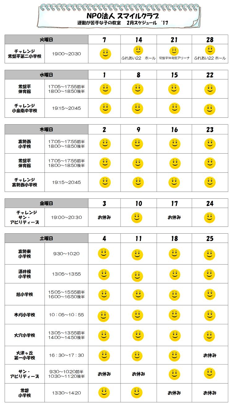 運動が苦手な子の教室2月スケジュール大津修正.png