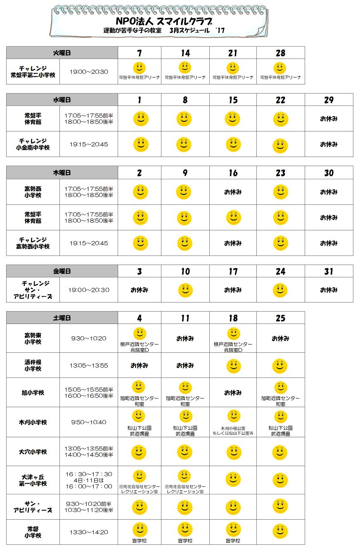 運動が苦手な子の教室3月スケジュール2017.02.20現在.png