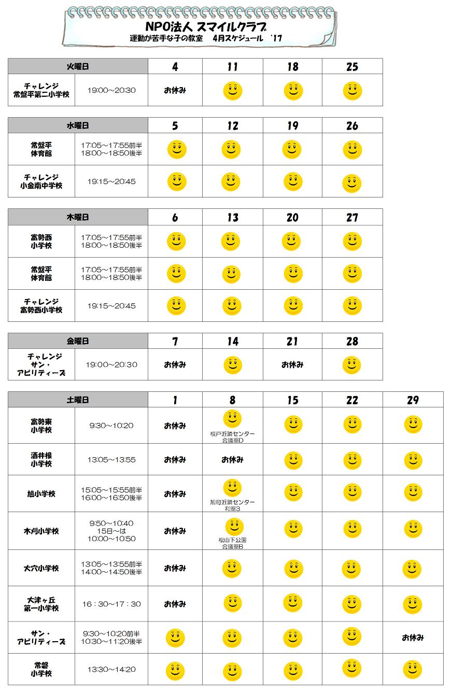 運動が苦手な子の教室4月スケジュール(全体).png
